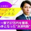 """一撃で27万円獲得。決め手となった""""決済判断""""とは"""